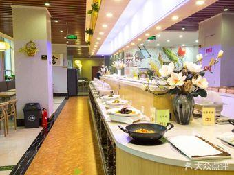 靖善坊·可素蔬食自助餐厅