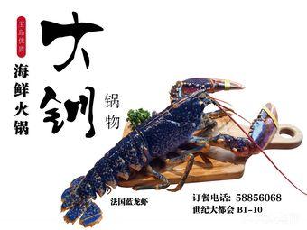 大钏锅物(世纪大都会店)