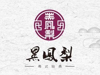黑凤梨·福粤楼(新华城市广场店)