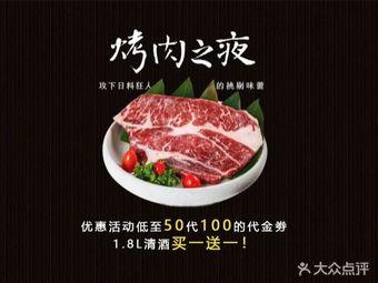 烧煮一番·黑牛烤肉海鲜火锅(绍兴道店)