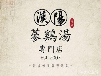 汉阳参鸡汤专门店(高新中大国际店)