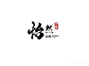 重庆怡然火锅