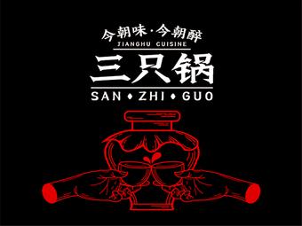 三只锅SANZHIGUO(容桂店)