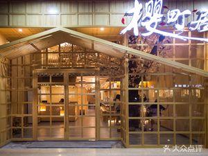 樱町居寿司料理店