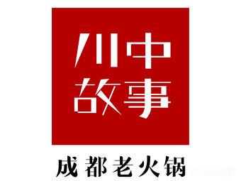 川中故事火锅(东书房店)