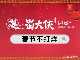 蜀大侠火锅(城市新汇广场店)