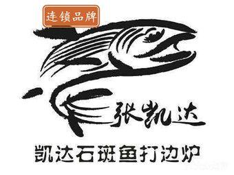凯达石斑鱼打边炉(证大喜马拉雅店)