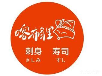 喀布狸·日本料理
