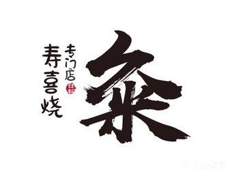 久米·寿喜烧专门店