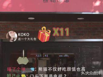 熊猫串串香火锅(定西路店)