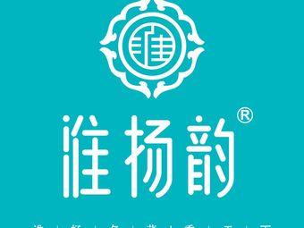 淮扬韵(万达店)