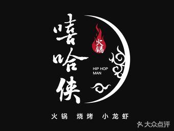 嘻哈侠重庆火锅(宝山购物中心店)