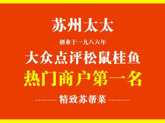 蘇州太太精致蘇幫菜·松鼠桂魚·熟醉蟹(平江路店)