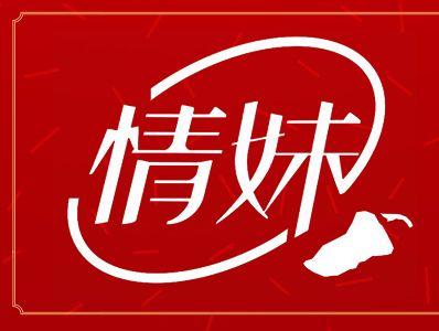 【成都】麻婆豆腐