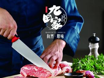 九田家黑牛烤肉(河西凯德mall店)