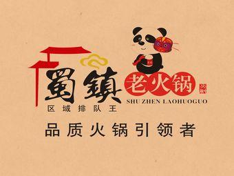 蜀鎮老火鍋(雙楠總店)