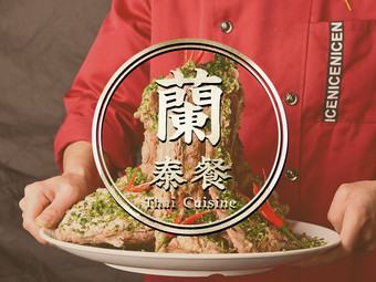 蘭·泰餐(烟袋斜街店)