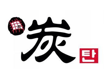 Tan炭韓國燒烤(井亭天地店)