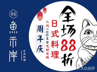 鱼禾岸•日式料理(皇岗店)