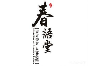 春语堂(欢乐海岸店)