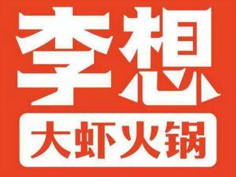 李想大虾(郧西金街店)