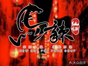 马辣仙锅·火锅烧烤
