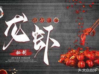 青宝龙虾烧烤私房菜