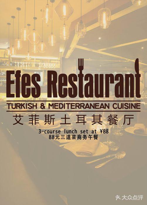 Efes Turkish & Mediterranean Cuisine 艾菲斯餐厅午市套餐图片 - 第140张
