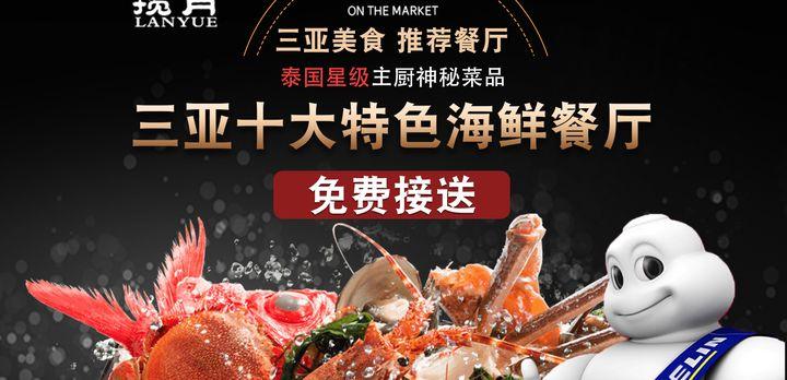 海棠湾超值特色饭店排行榜!!(旅游防坑必看,精品收藏!)