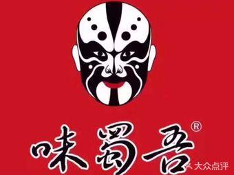 味蜀吾成都老火锅旗舰店(马桥万科店)