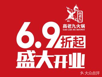 重庆高老九火锅(爱琴海店)