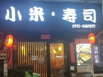 小米寿司(蒲塘路店)