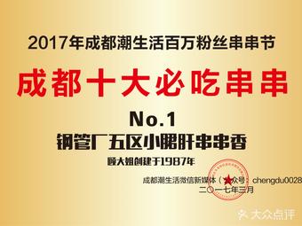 钢管厂五区小郡肝串串香(红星路旗舰店)