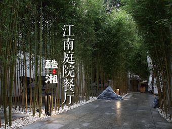 酷湘·江南庭院餐厅·正统湘菜(国贸店)