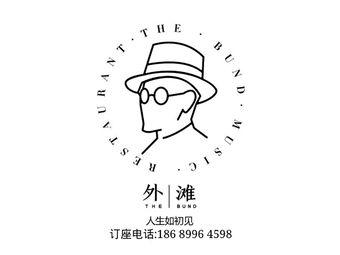 外滩绅士音乐餐吧(外滩中心店)