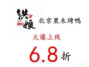 洪娘果木烤鸭火锅(友谊路店)