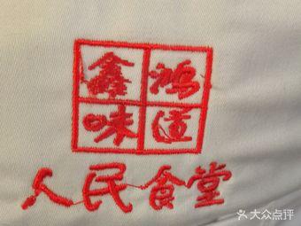 人民食堂家常菜(東航路店)