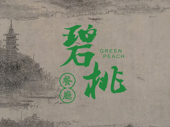 碧桃餐厅GREEN PEACH(湖滨银泰in77B区店)
