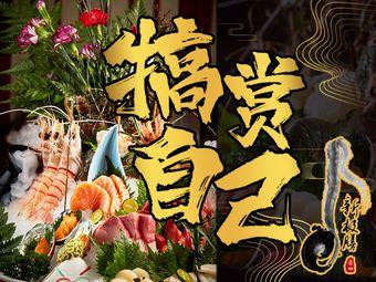 新極膳壹號館·日本料理自助餐(循禮門店)