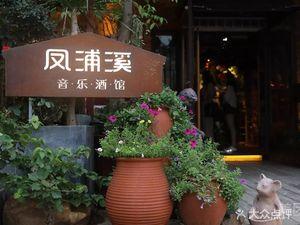 凤浦溪音乐主题餐厅