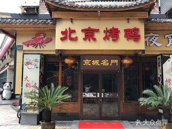 京城名门·烤鸭火锅