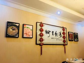 阿甘粤菜馆
