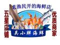 吴小胖海鲜加工店(第一市场店)