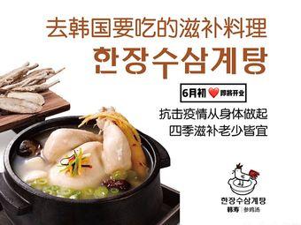 韓壽參雞湯(天河城店)