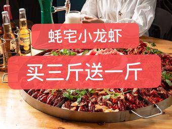 蚝宅·小龙虾烧烤(中豪五福天地一店)