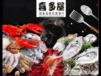 喜多屋国际海鲜自助餐厅(银泰百货店)