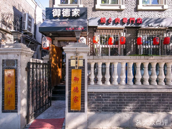 御德家日式烧肉店(成都道店)
