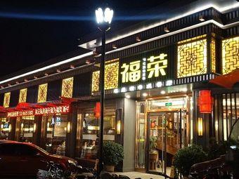 福荣新中式餐厅
