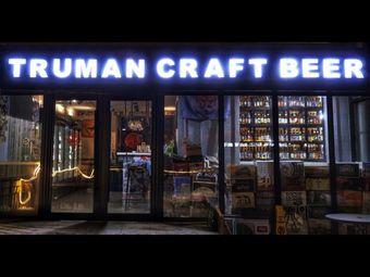 楚门精酿啤酒吧