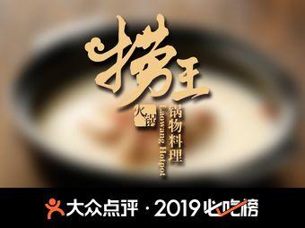 捞王锅物料理(吴江路湟普汇店)